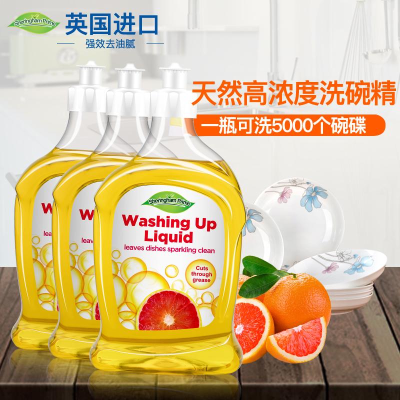 英国进口喜运亨洗碗精厨房家庭装浓缩洗洁精家用洗碗机洗涤清洁剂