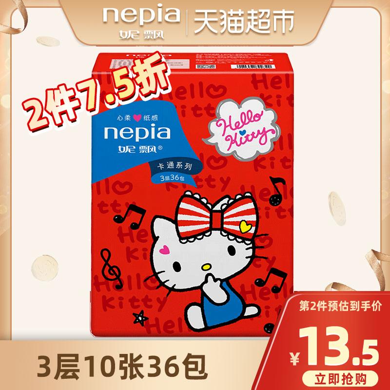 包邮Nepia/妮飘纸巾Hello Kitty印花 3层*10抽*36包便携迷你手帕纸