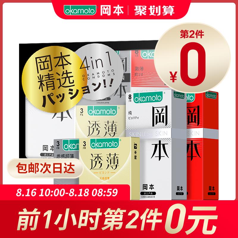 10点开始限前1小时,Okamoto 冈本 超薄 避孕套组合 19只装*2件