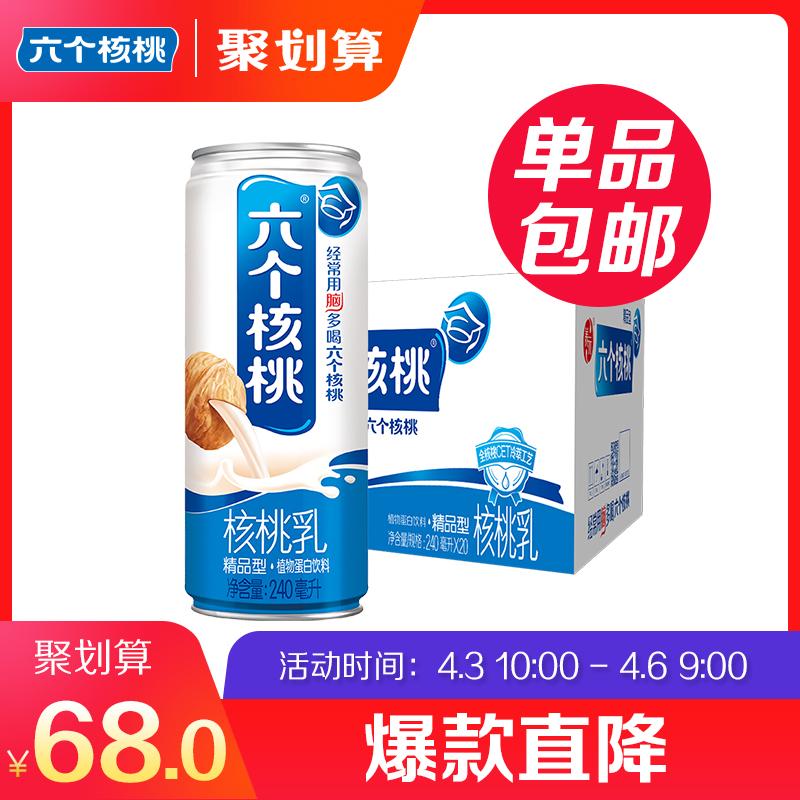 六个核桃 易智养元核桃乳 240ml*20罐