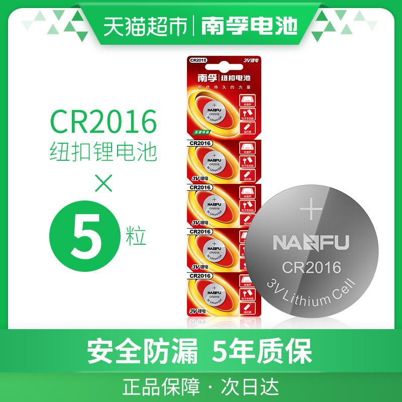 南孚CR2016纽扣锂电池3V主板机顶盒遥控器电子秤汽车钥匙5粒