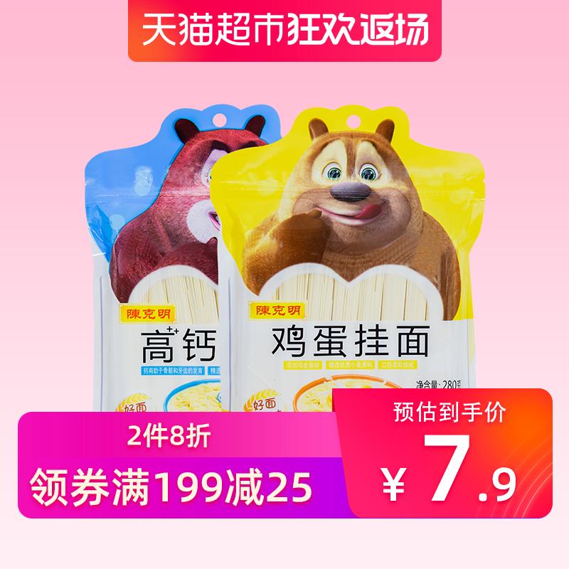 陈克明挂面儿童面宝宝面儿童鸡蛋+儿童高钙面条280g*2