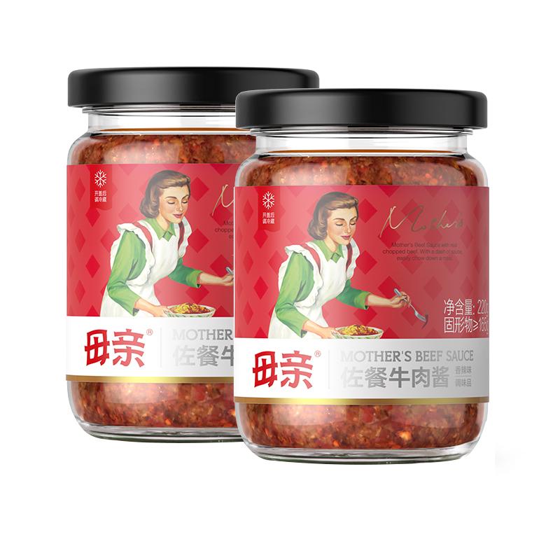 母亲佐餐牛肉酱220g*2瓶蜀香香辣味下饭酱拌意面拌饭调味酱料