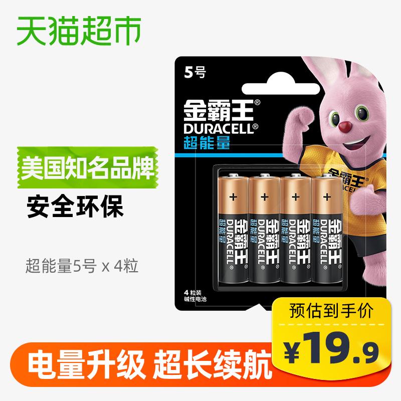 金霸王 超能量AA5号电池碱性电池4粒装 适用鼠标玩具遥控器无汞