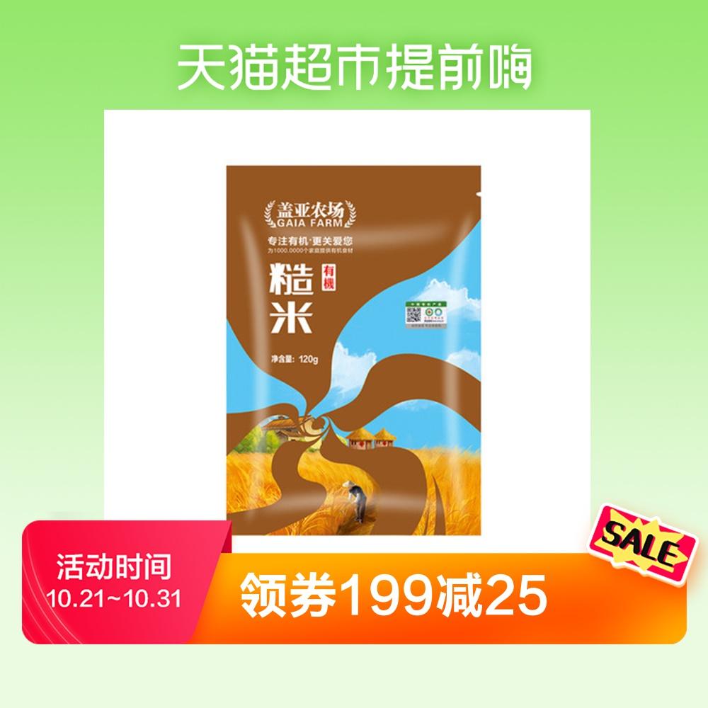 盖亚农场糙米120g全胚芽米五谷杂粮粗粮糙米饭健身饱腹玄米