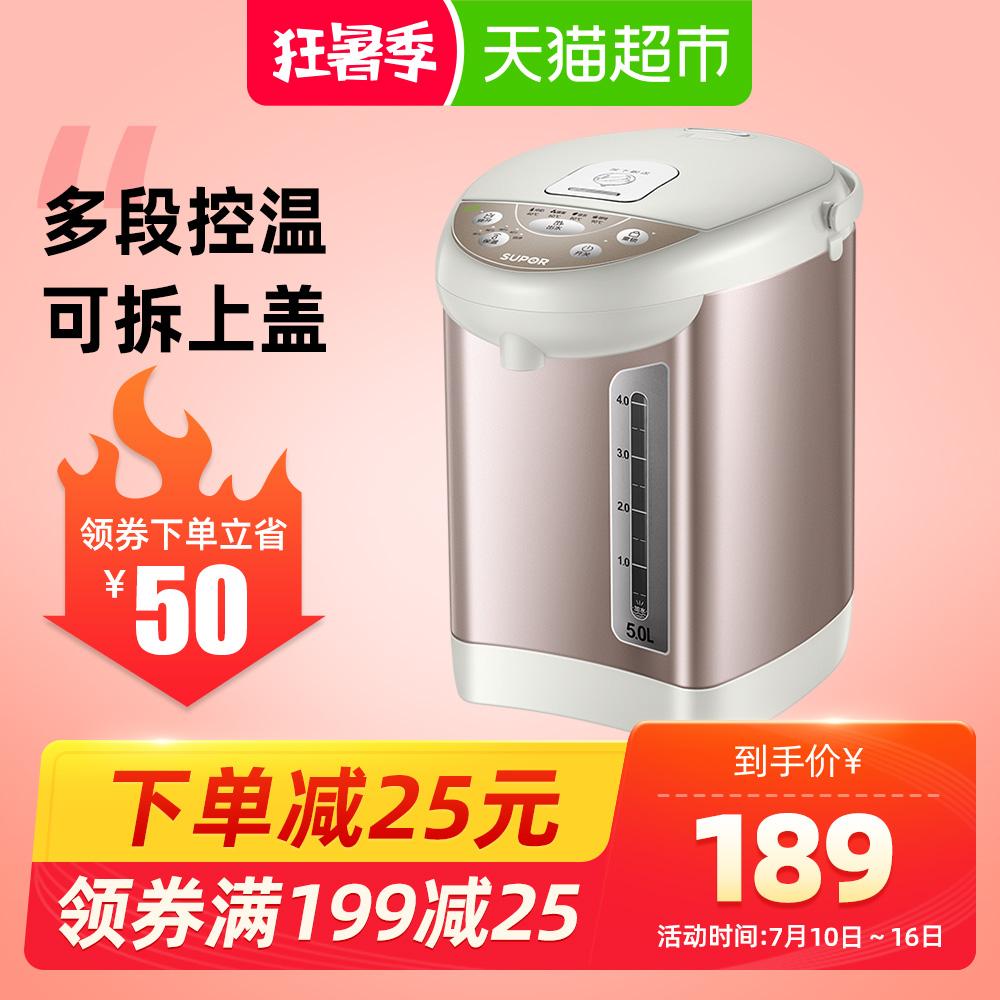 苏泊尔电热水瓶家用烧水壶保温一体全自动断电5L大容量恒温热水壶