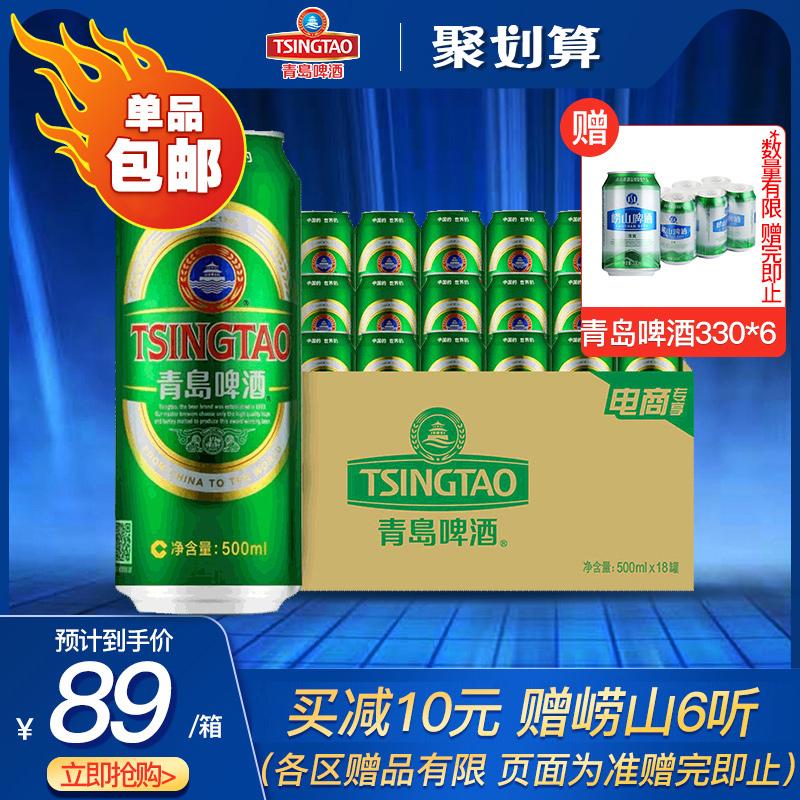 青岛啤酒 经典10度 500ml*18听+送崂山啤酒330ml*6听