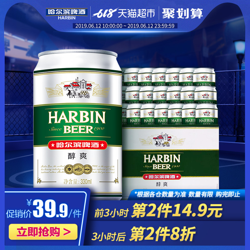 10点开始,Harbin Beer 哈尔滨醇爽9度 330ml*24听*2件