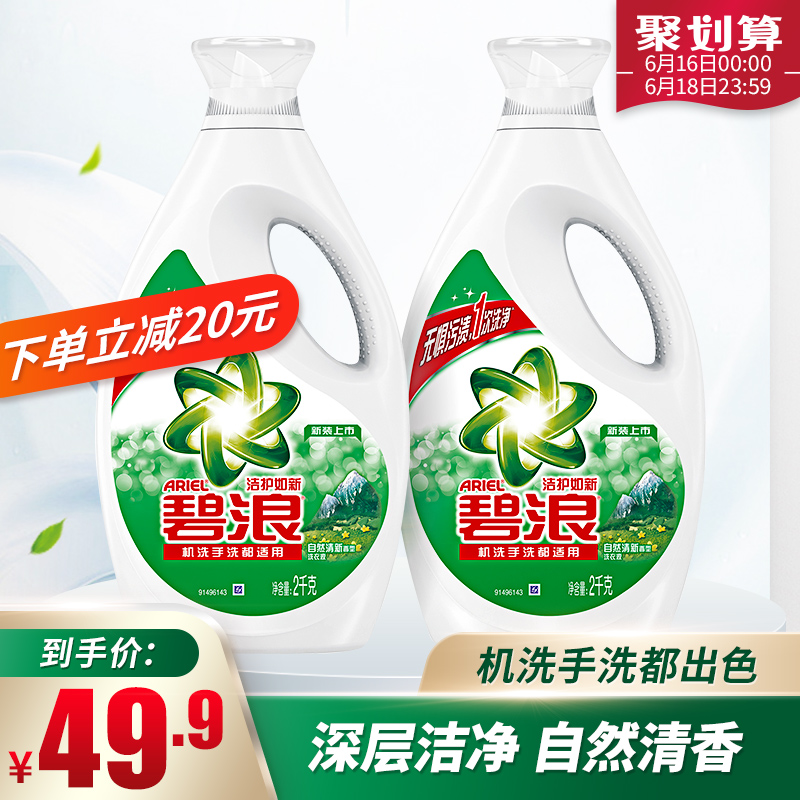 Ariel laundry detergent fragrance lasting natural fresh 2kg * 2 bottles family loaded promotional combination laundry care