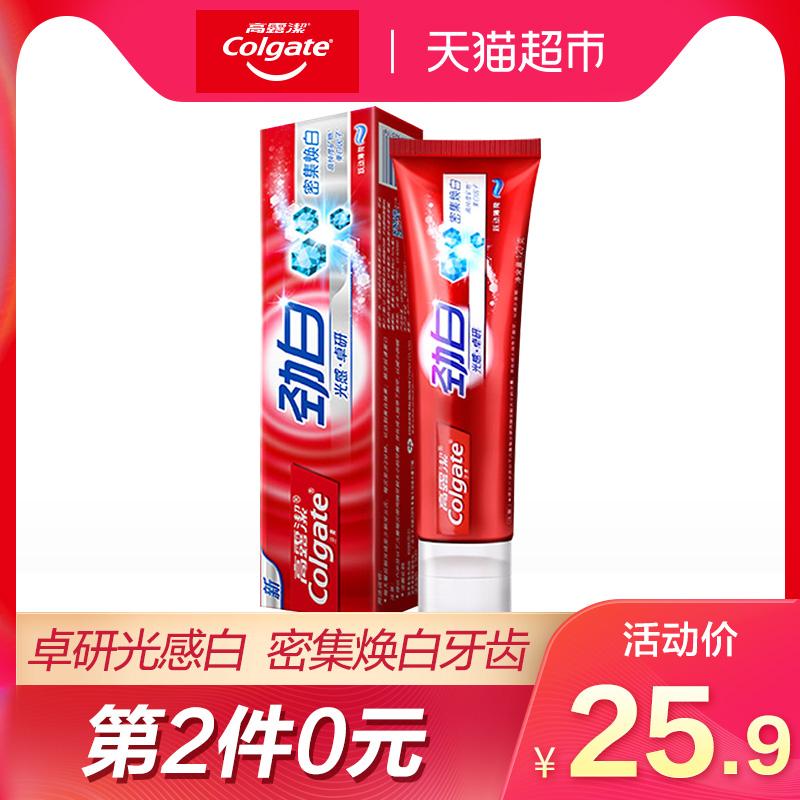 高露洁劲白光感卓研牙膏120g去黄去口臭去牙垢口气清新 7天美白 *2件,降价幅度47.1%