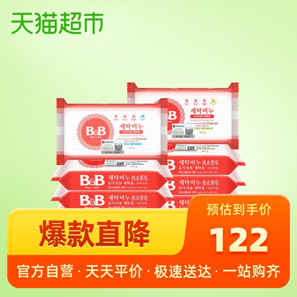 韩国进口B&B/保宁婴儿洗衣皂200g*8洋槐甘菊香宝宝尿布BB皂