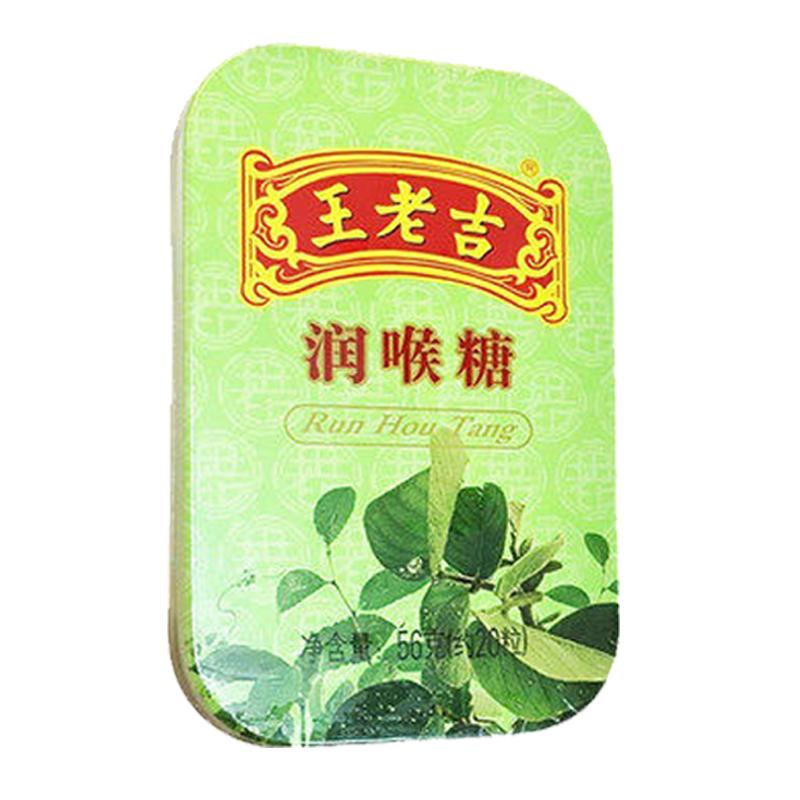 王老吉润喉糖铁盒装56g戒烟糖薄?#21830;?#28165;凉糖硬质糖果,降价幅度48.3%