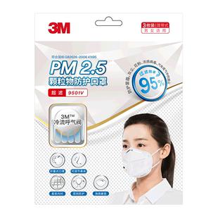 3M口罩9501V防雾霾PM2.5防尘透气N95防工业粉尘带呼吸阀9502VT