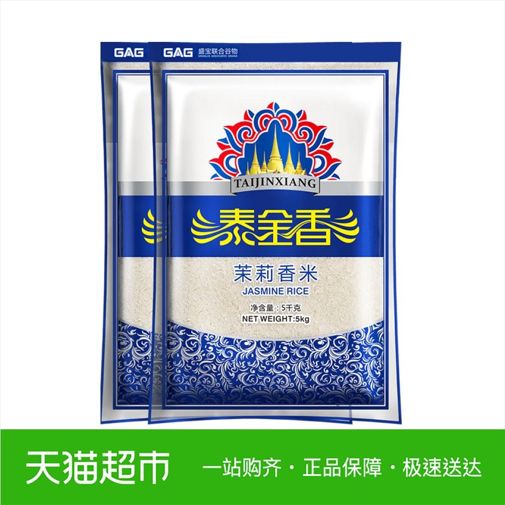 泰金香茉莉香米10斤*2袋 长粒香米5kg*2包 非东北大米 20斤
