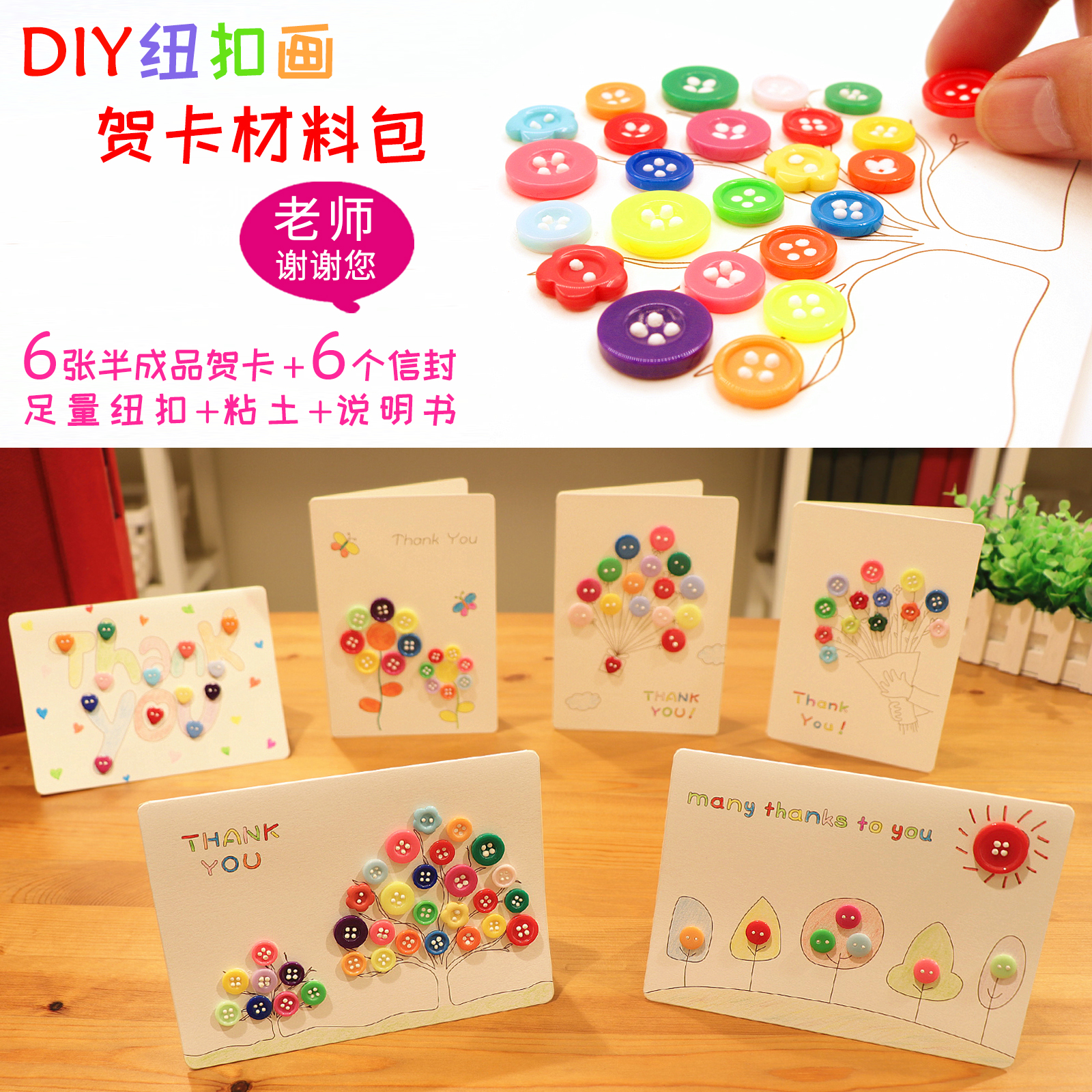 Diy Thanks To The Greeting Card Piece Handmade Material Package