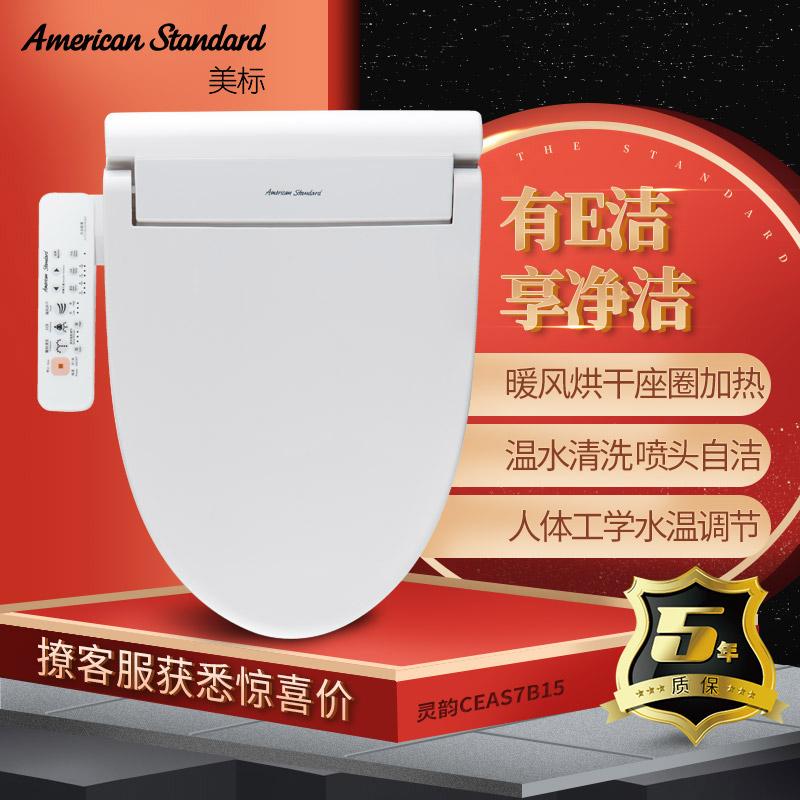 美标卫浴e洁灵韵智能电子盖板CEAS7B15马桶智能盖板全功能除臭