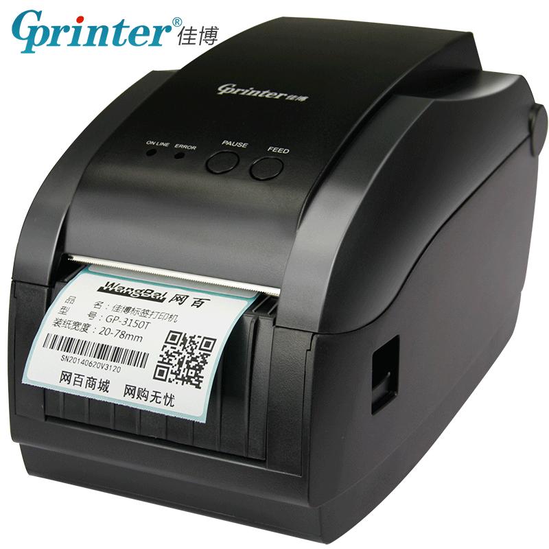 佳博GP3150T条码打印机热敏不干胶标签机条码机二维码打印机网口