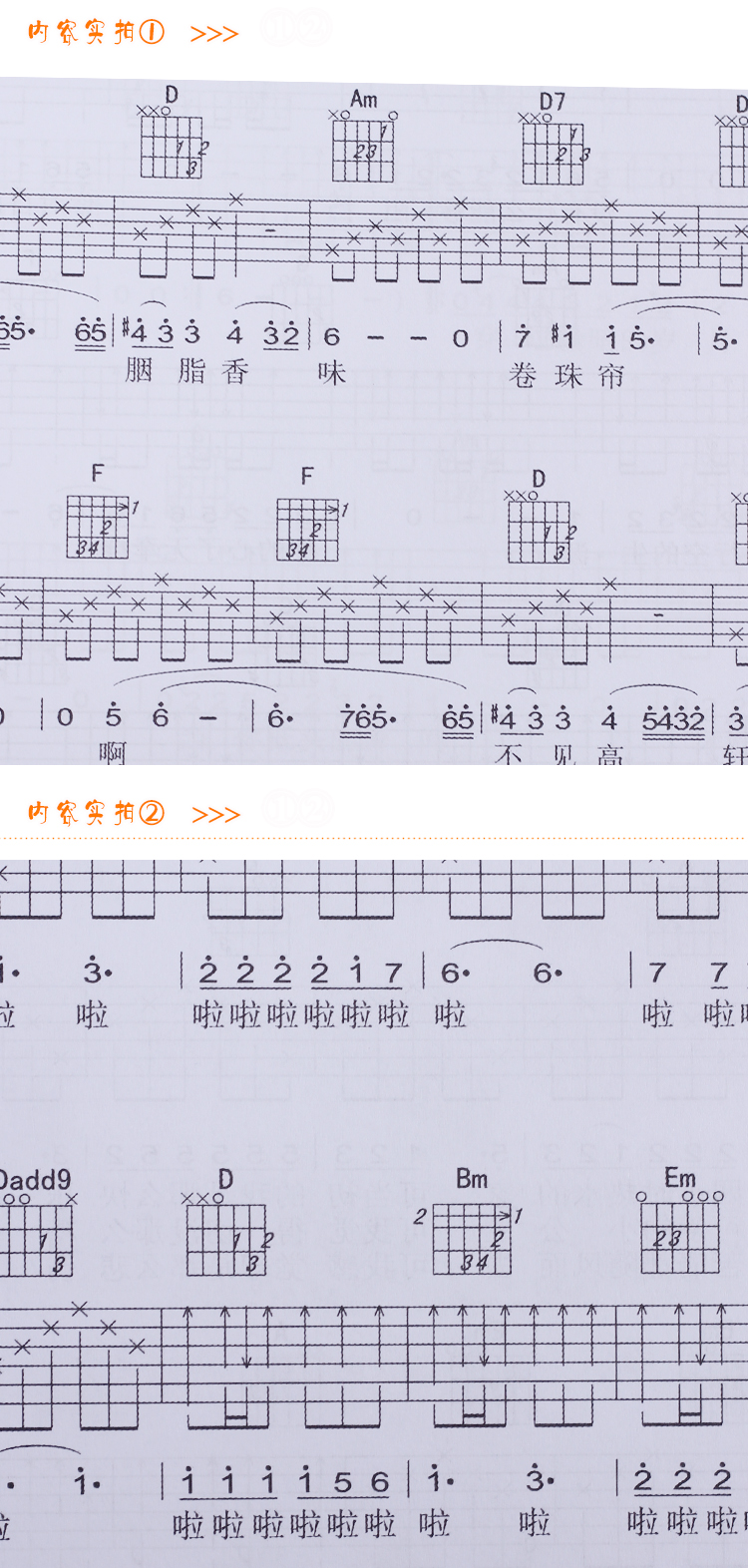 包邮民谣吉他入门经典教程64首吉他谱书籍 民谣吉他考级标准教材