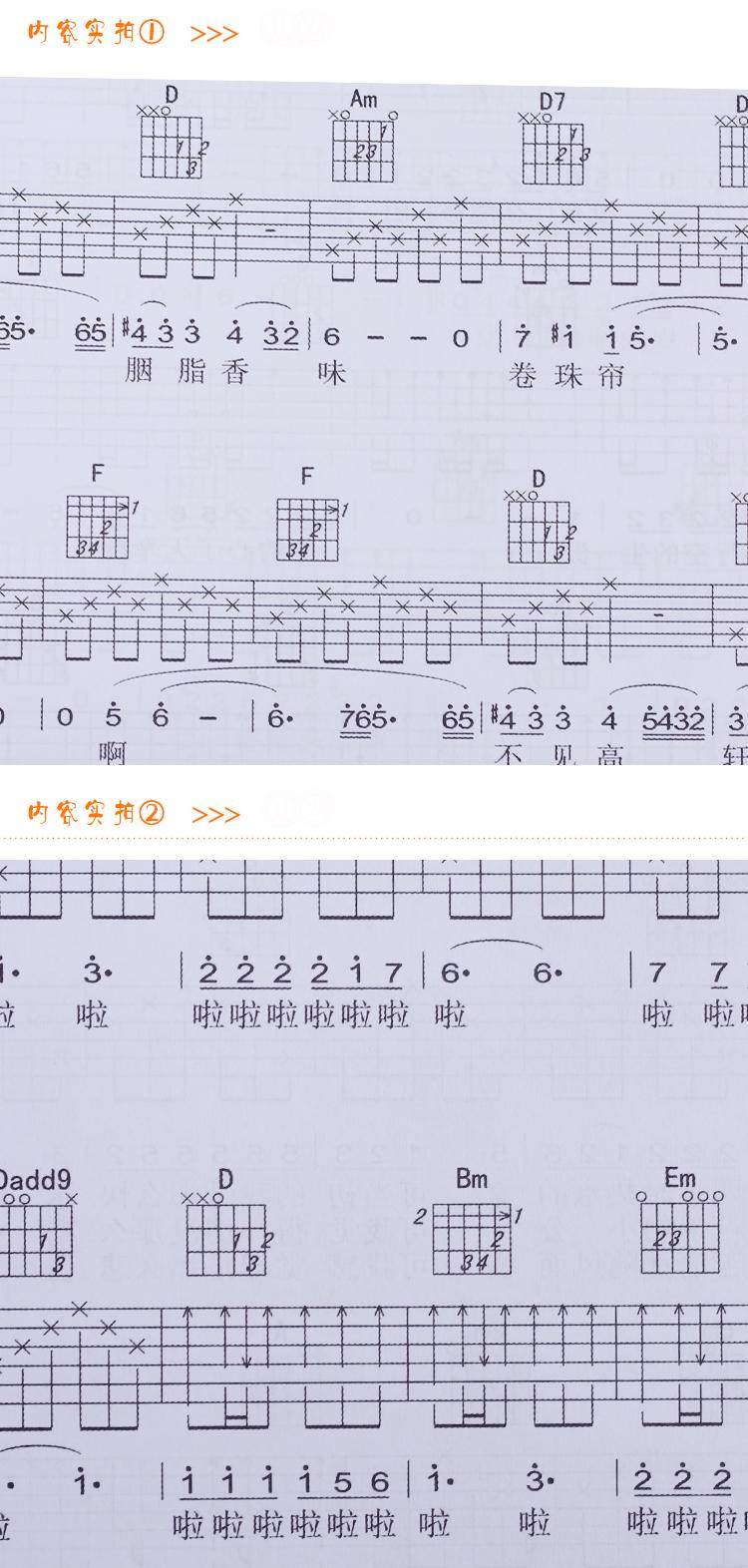 民谣吉他入门曲谱