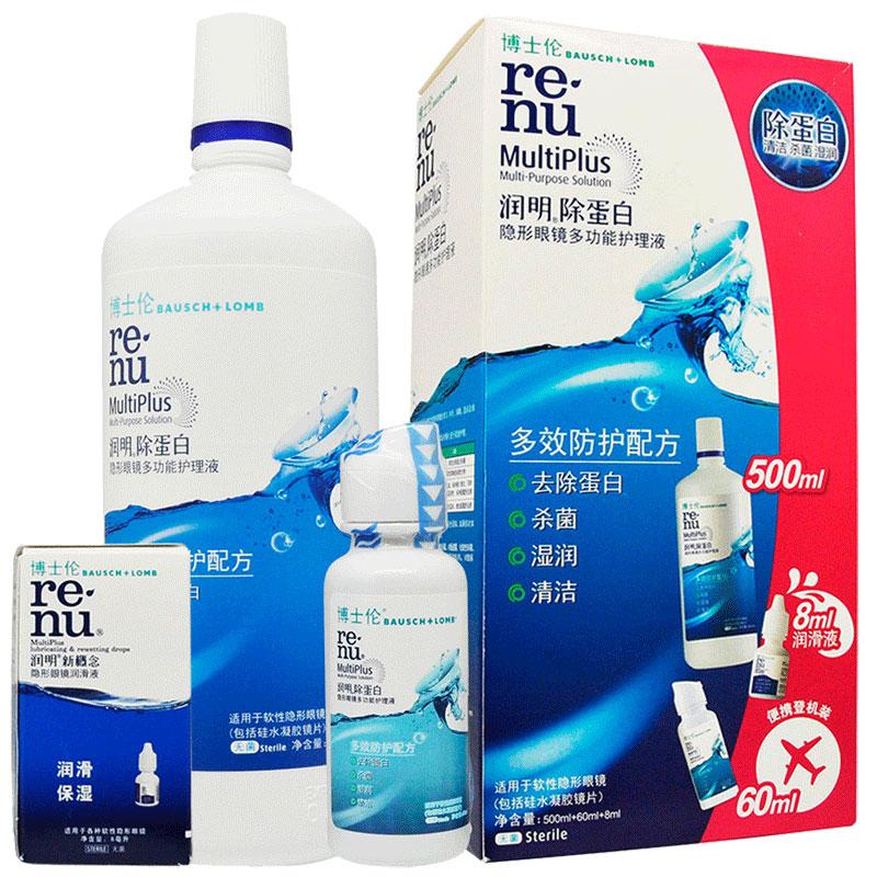 博士伦润明护理液500+60+润眼液8ml美瞳药水隐形眼镜护理液