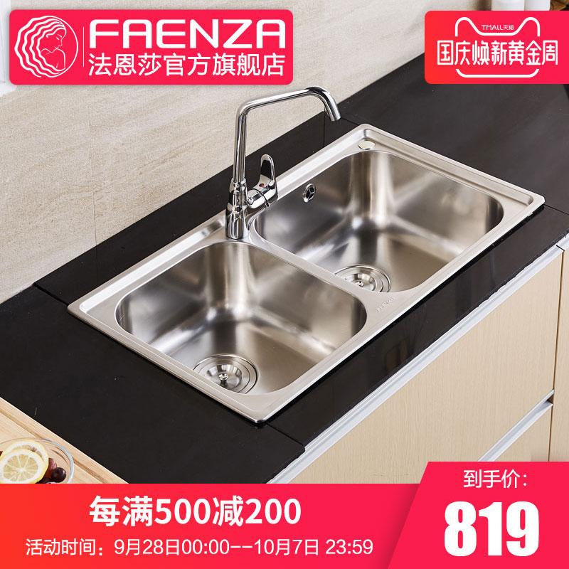 法恩莎卫浴304不锈钢水槽厨房家用双槽洗菜盆洗碗池洗菜池FGP819