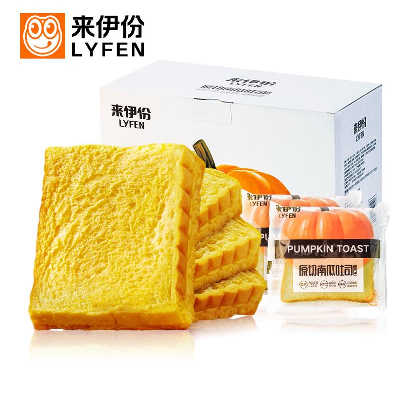 【来伊份】南瓜吐司整箱早餐面包小吃