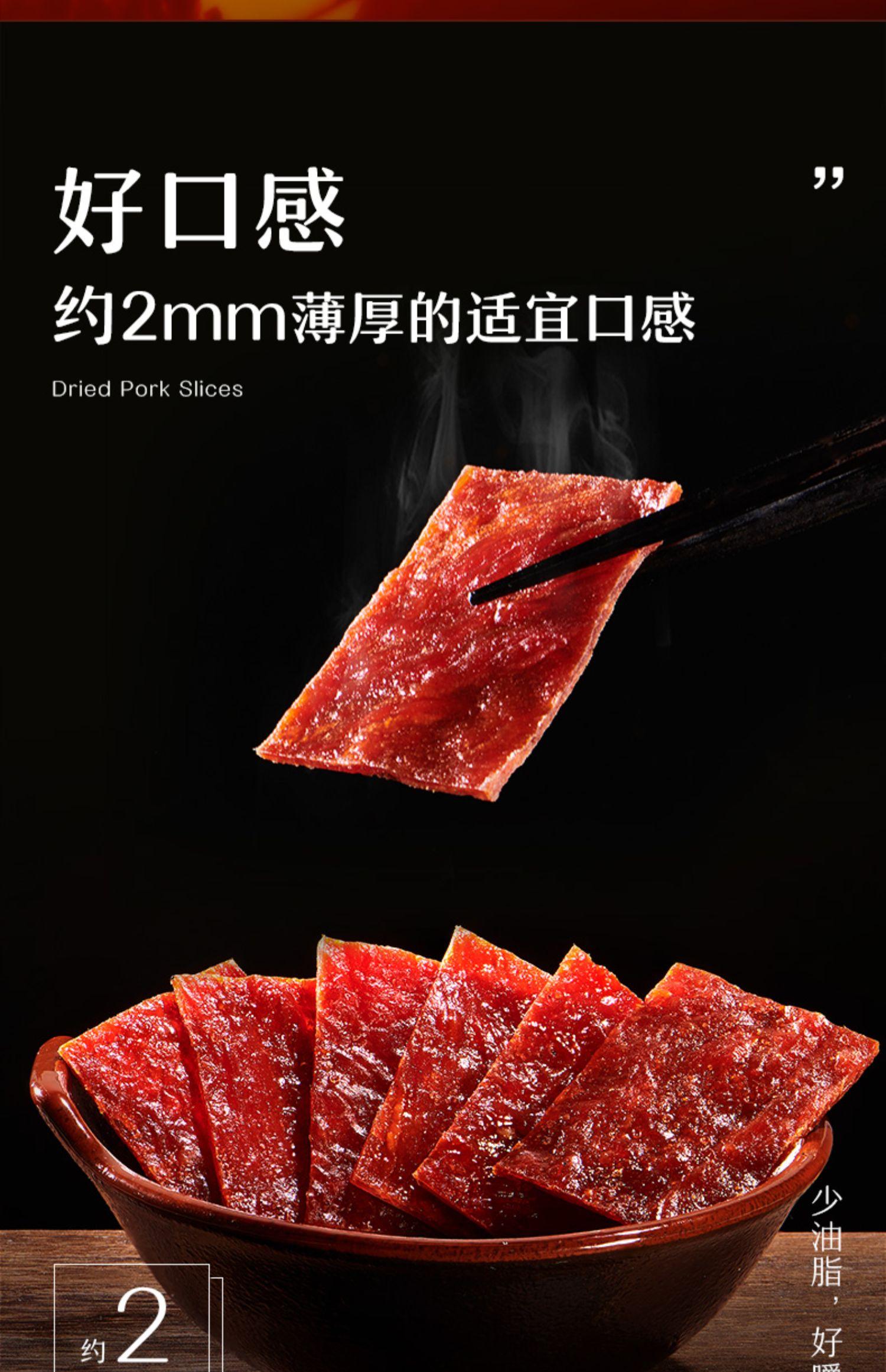 【前500份半价】来伊份精制靖江猪肉脯600g
