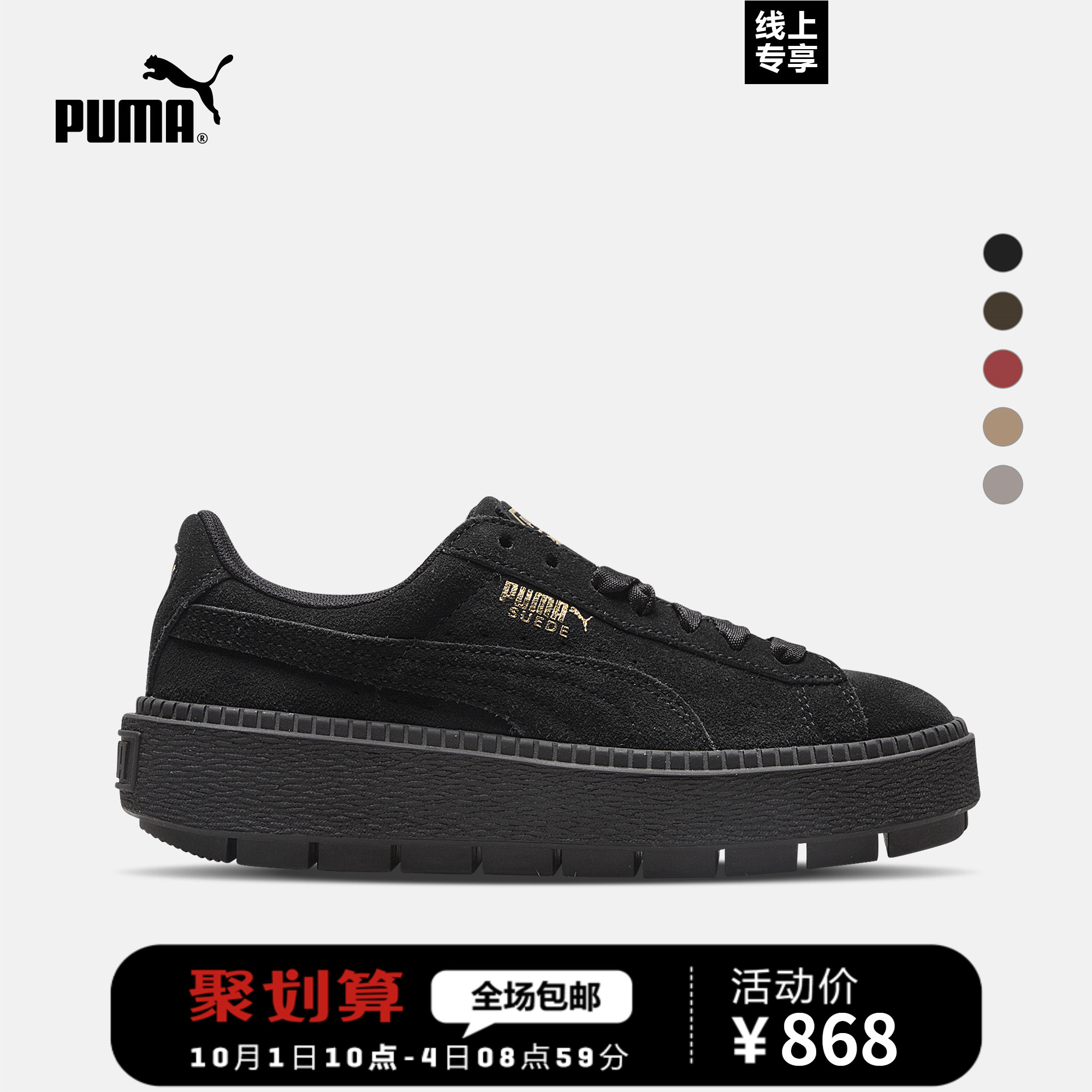 PUMA彪马官方 女子厚底休闲鞋 SUEDE Platform Trace 365830