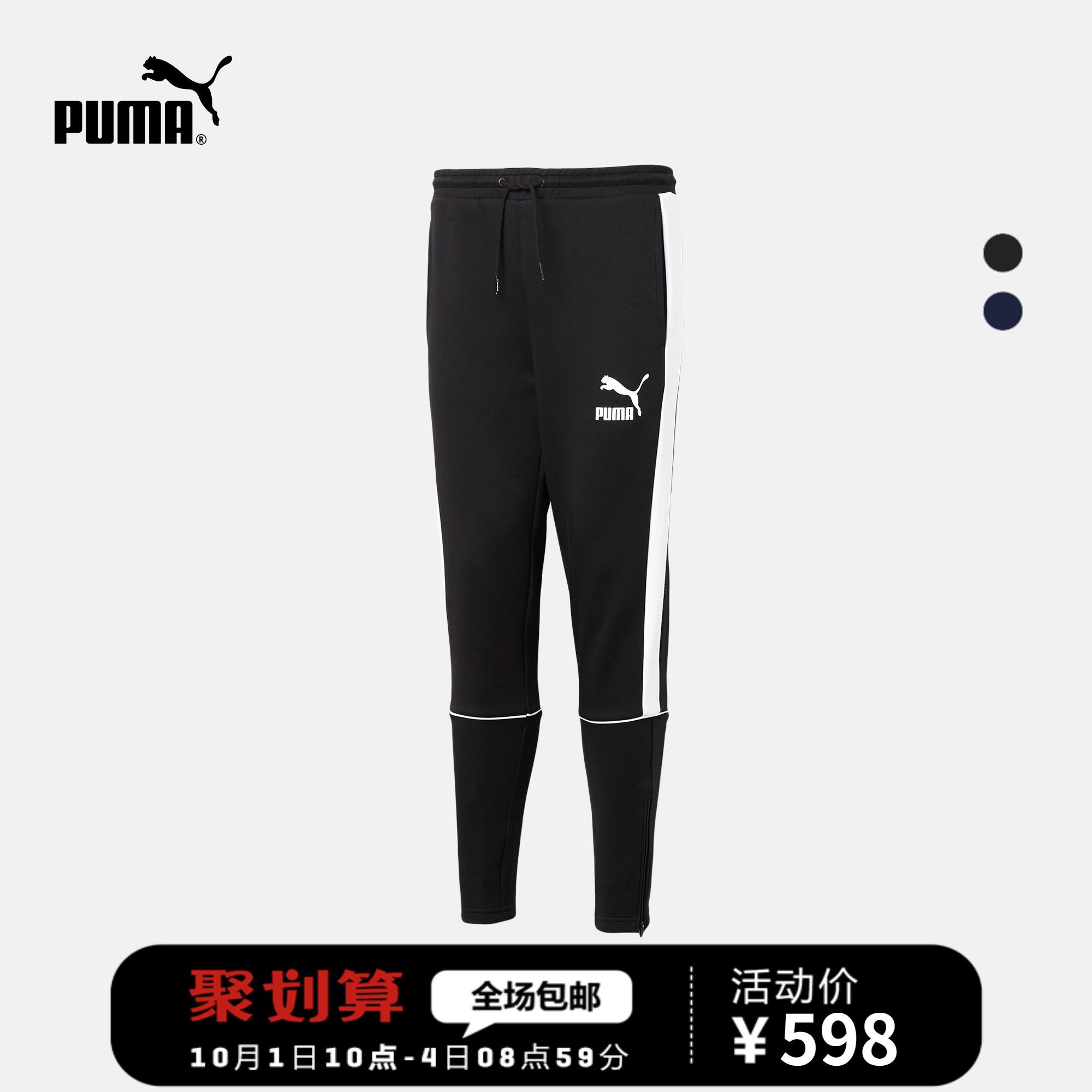 PUMA彪马官方 刘昊然同款 男子抽绳长裤 Retro 577526