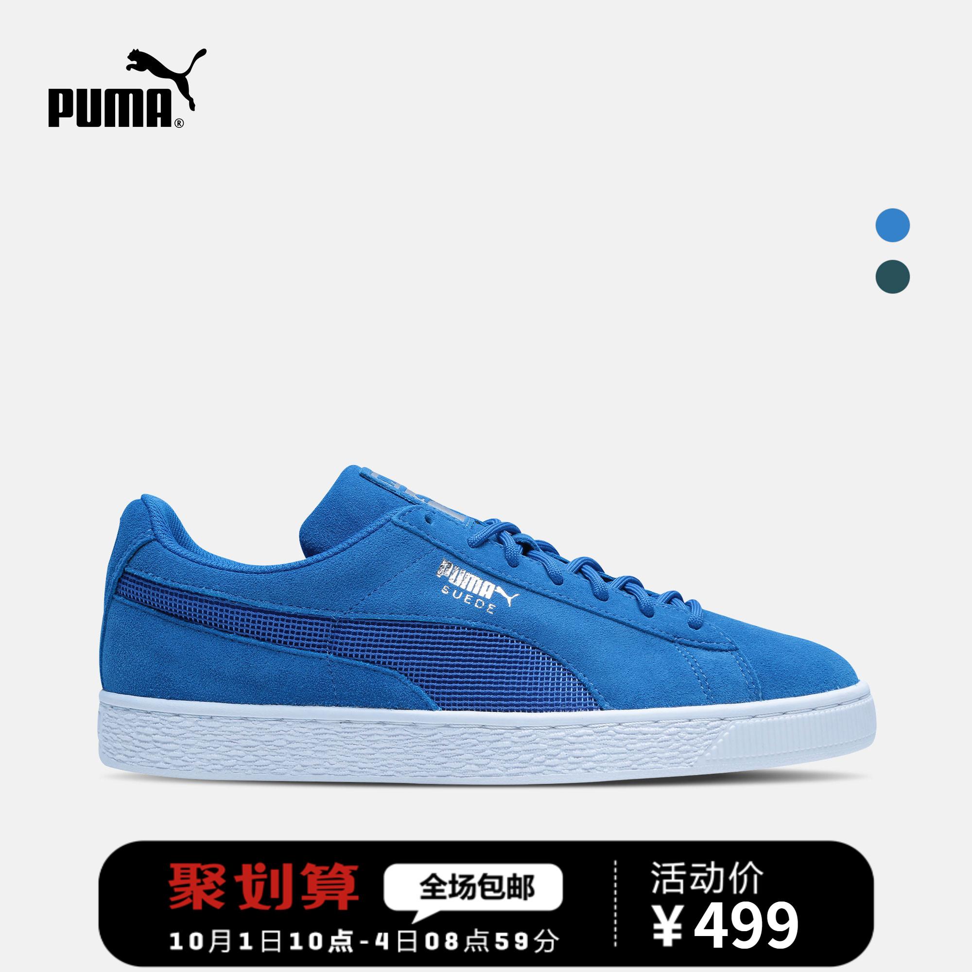 PUMA彪马官方 男女同款休闲鞋 SUEDE Classic Mesh 361370