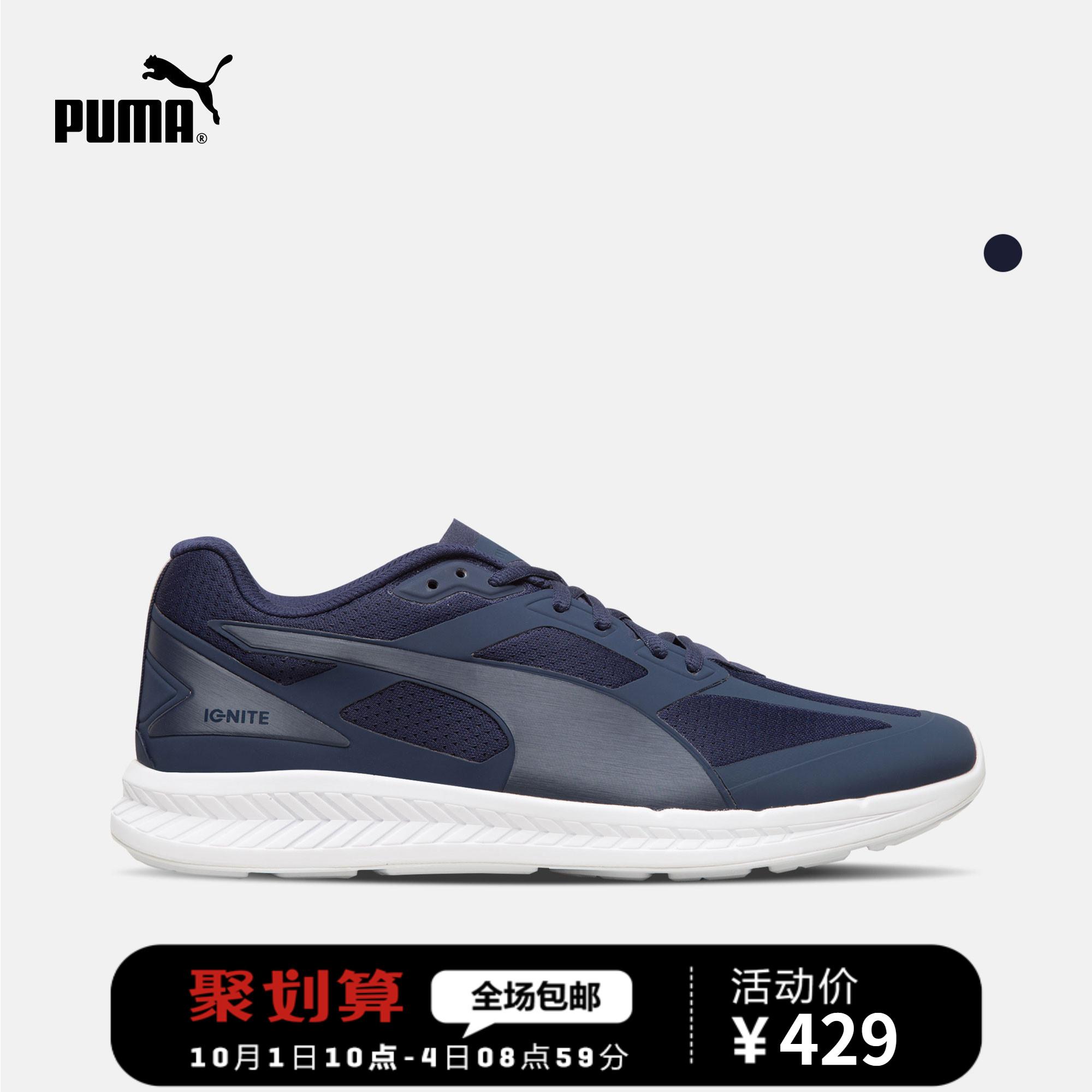 PUMA彪马官方 男女同款跑步鞋 IGNITE MO 190877