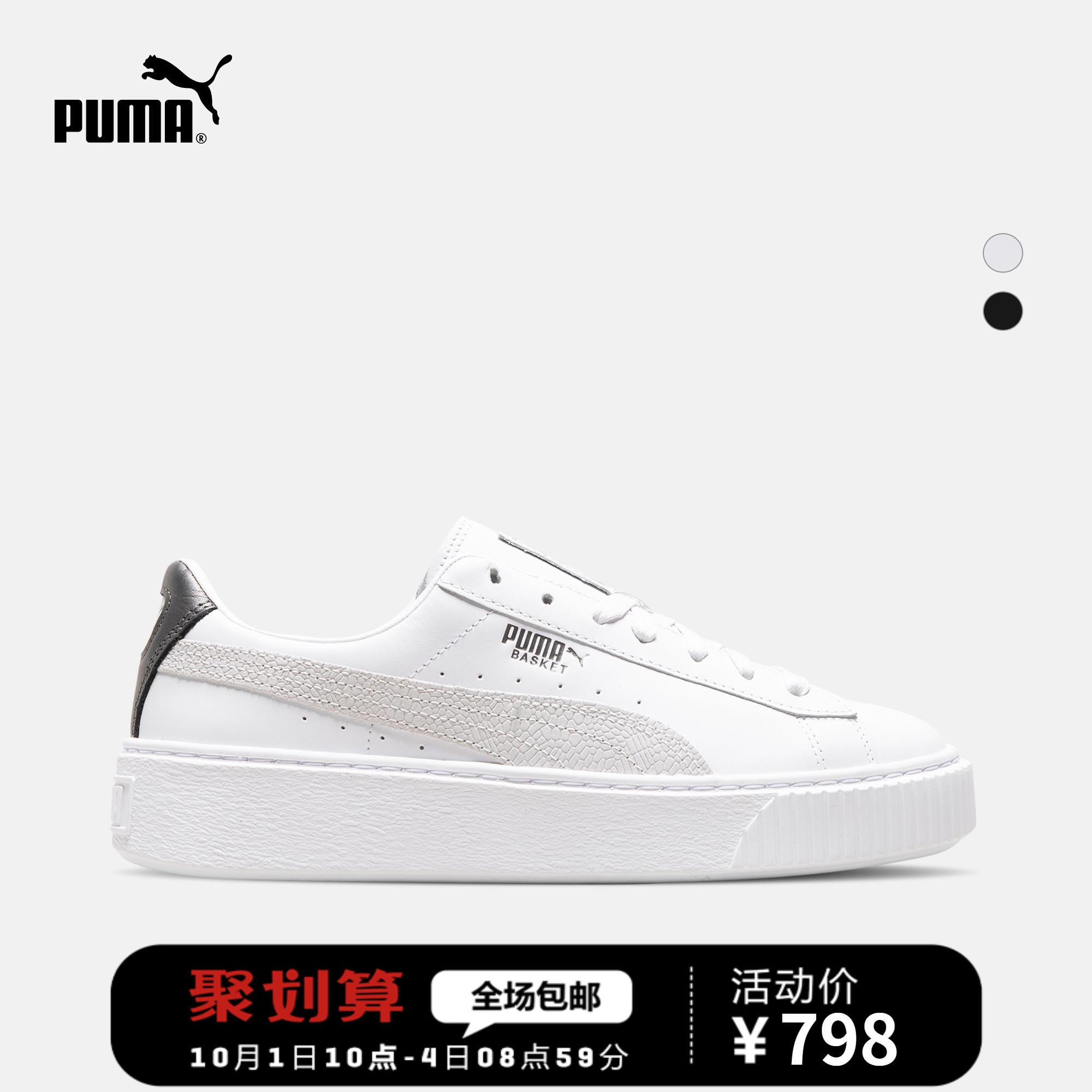 PUMA彪马官方 女子厚底休闲鞋 Basket Platform Metal 367850