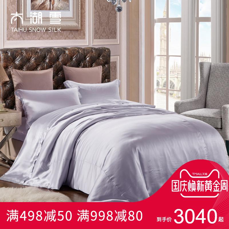 太湖雪加厚纯色真丝四件套 100%桑蚕丝床上用品套件婚庆结婚床品