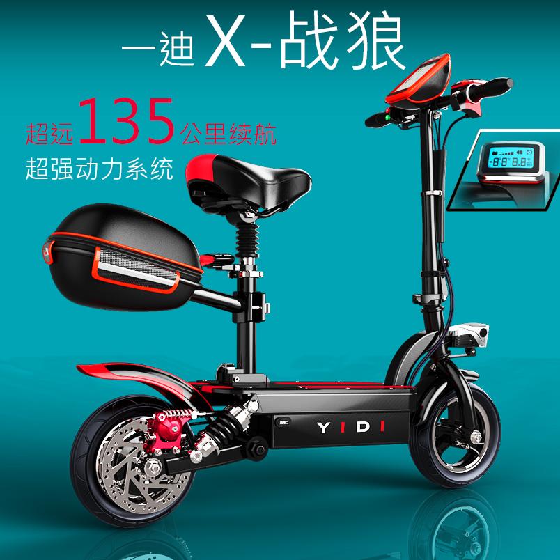 Электрический скутер A di  YIDI 10
