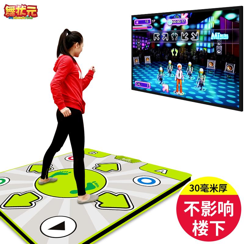 舞状元30MM单人家用游戏跳舞毯 电视接口瑜珈亲子 家用跳舞机