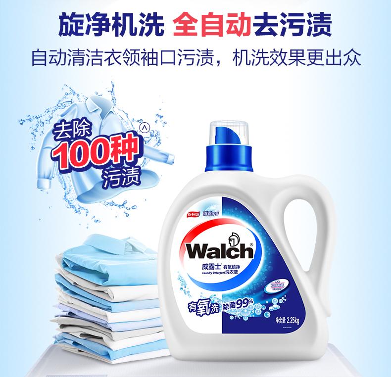旋净机洗全自动去污渍自动清洁衣领袖口污渍,机洗效果更岀众去除0污渍easerNatch威露士有氧倍净99-推好价 | 品质生活 精选好价