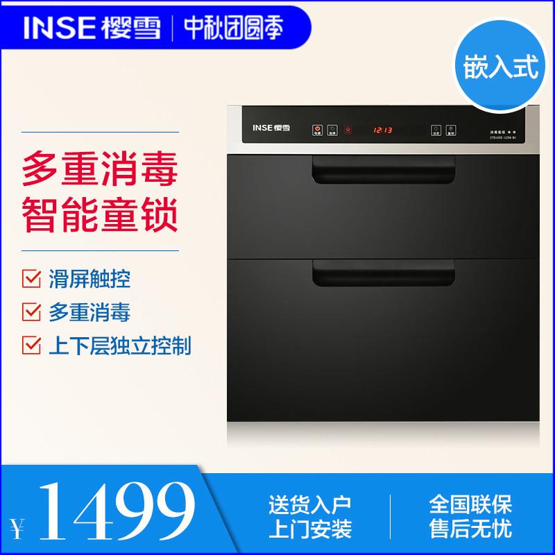 Inse-樱雪 ZTD100E-1209W(B)嵌入立式高温玻璃碗柜餐具消毒柜家用