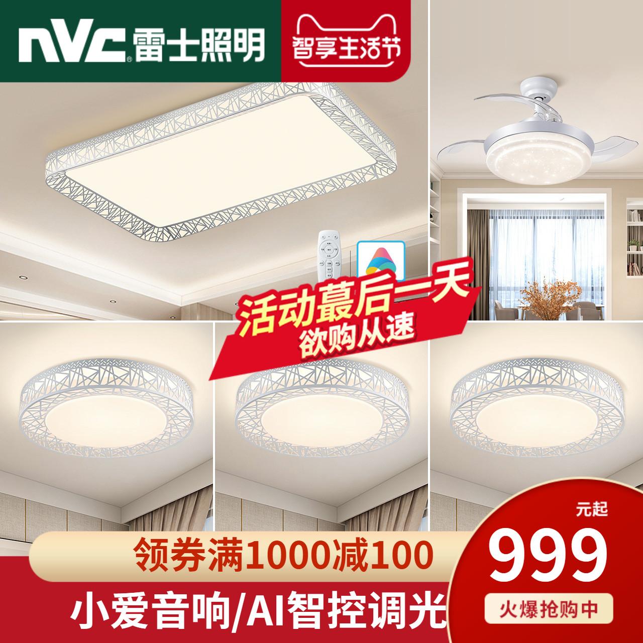 雷士照明現代簡約led吸頂燈具套餐溫馨小米米家客廳燈房間臥室燈