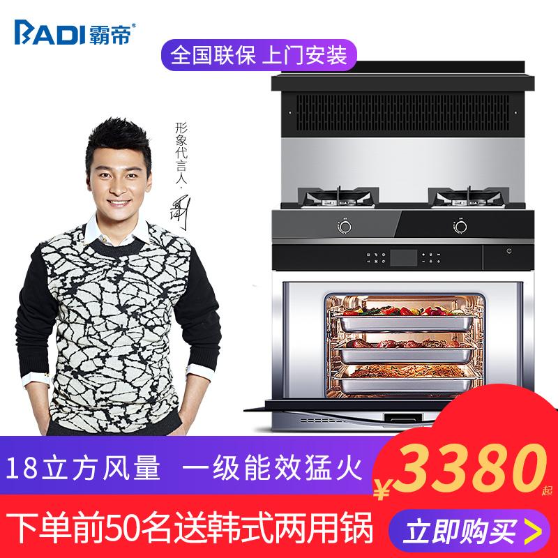 霸帝电L18集成灶蒸箱蒸烤箱一体灶 侧吸下排油烟机环保灶正品特价