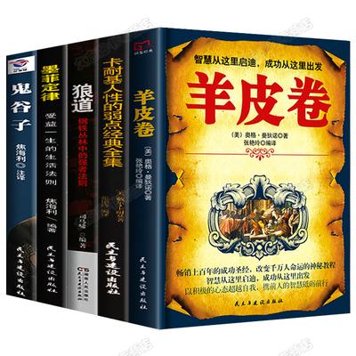 受益一生经典5本畅销书 18.9元包邮