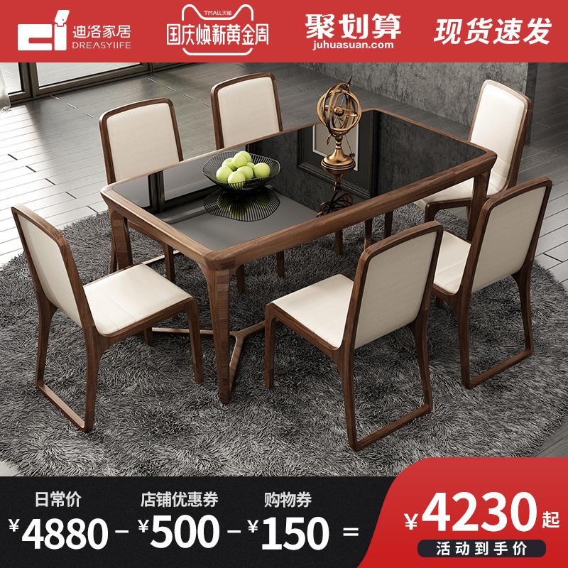 黑胡桃实木餐桌 北欧现代饭桌餐桌椅 餐厅成套家具 一桌四椅组合