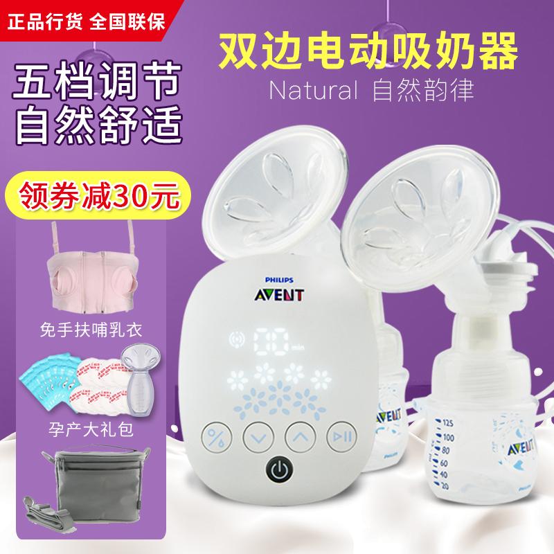 飞利浦新安怡双边电动吸奶器 宽口径按摩自然韵律智能交替吸乳器