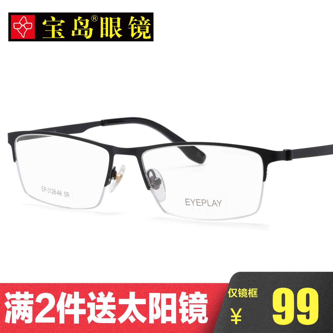 宝岛眼镜 近视眼镜框男女商务金属半框镜架平光可配近视 目戏3128
