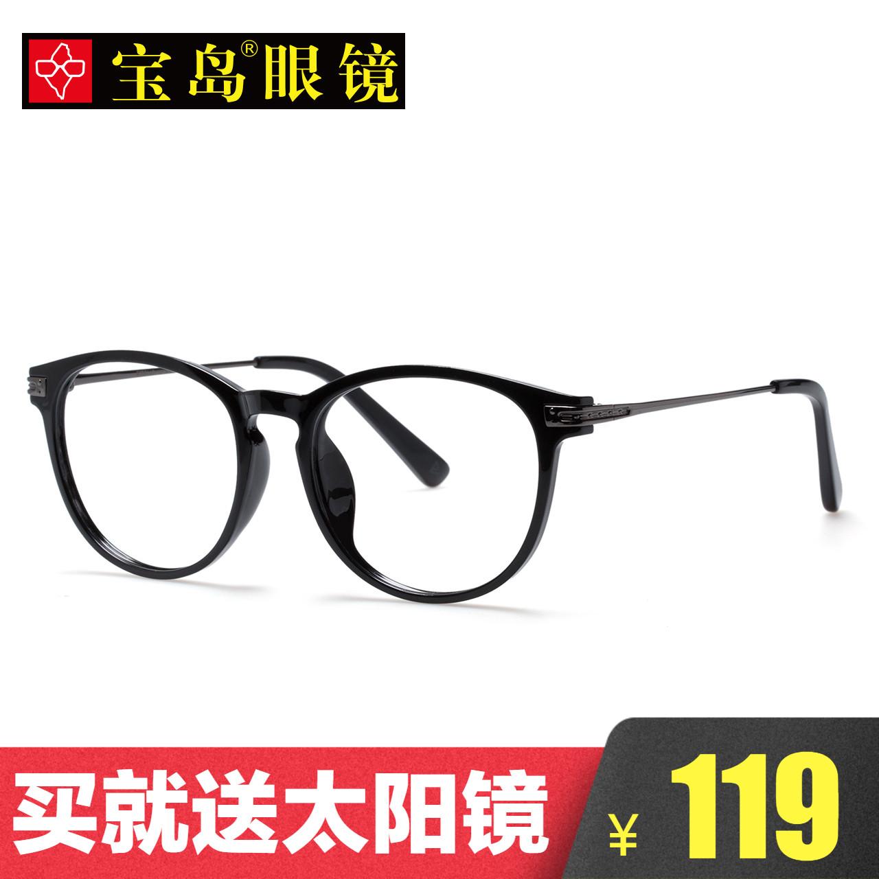宝岛 防蓝光辐射手机护目平光镜男女无度数大框平面眼镜 目戏0216