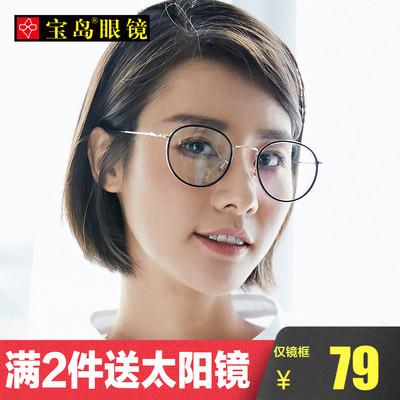 宝岛眼镜 可配近视眼镜女韩版潮复古轻巧圆框镜架平光眼镜 1001KY