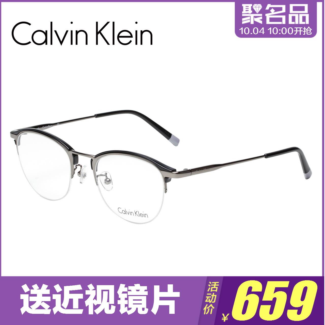 Calvin Klein近视眼镜框 文艺复古半框金属男女配镜眼镜架 CK5465