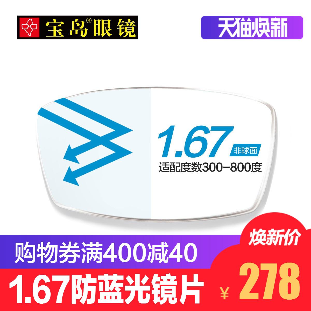 宝岛眼镜 目戏1.67非球面近视防蓝光辐射电脑手机护目配镜镜片