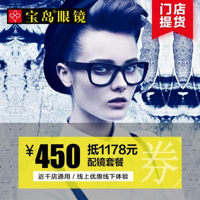 450抵1178元门店配镜套餐近视眼镜框镜架镜片实体店眼镜 宝岛眼镜
