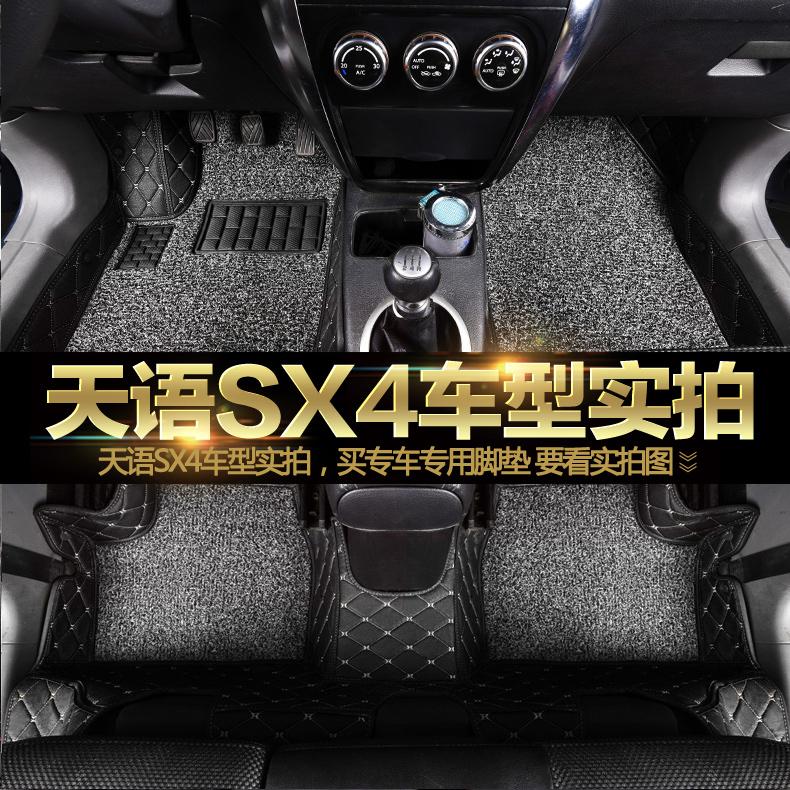 长安铃木天语sx4汽车脚垫 两厢三厢大包围专用全包围丝圈汽车脚垫