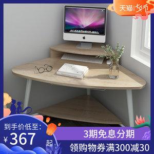 思客转角电脑桌墙角台式家用简易卧室书房书桌书架小户型三角桌子